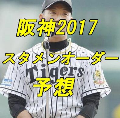 阪神2017スタメンオーダー予想