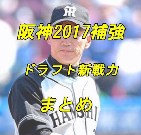 阪神2017補強・ドラフト