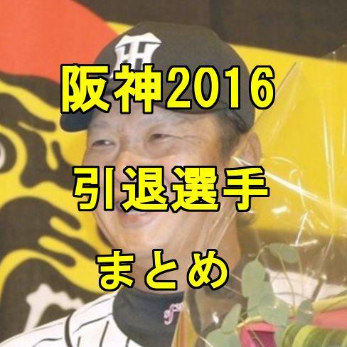 阪神引退2016
