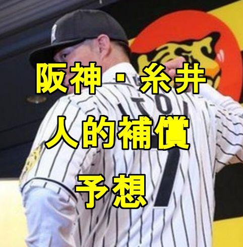 阪神糸井・人的補償