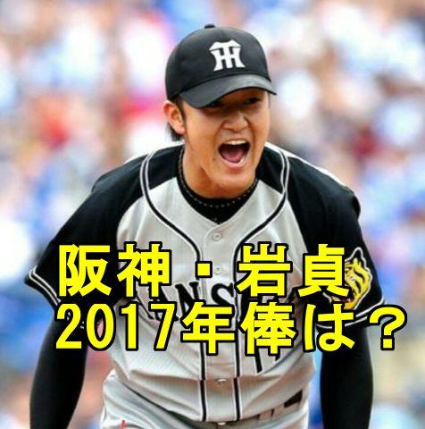 岩貞祐太・契約更改2017年俸
