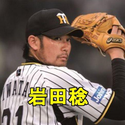 岩田稔・阪神