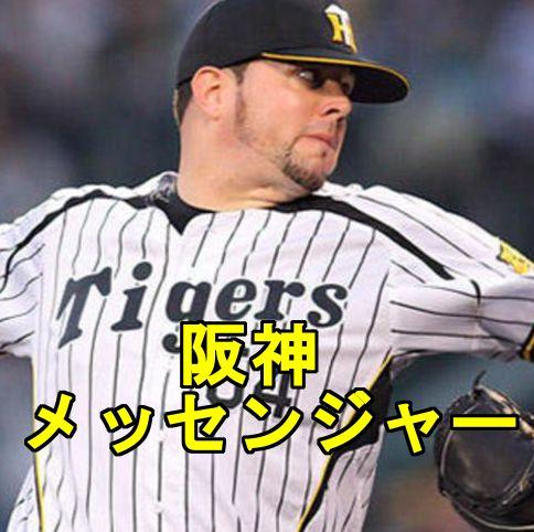 阪神・メッセンジャー