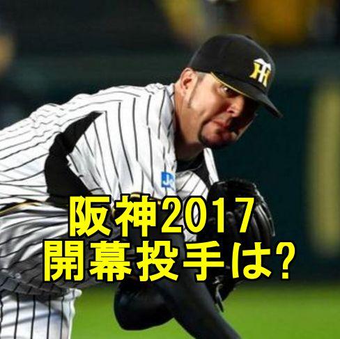 阪神2017開幕投手・先発ローテーション