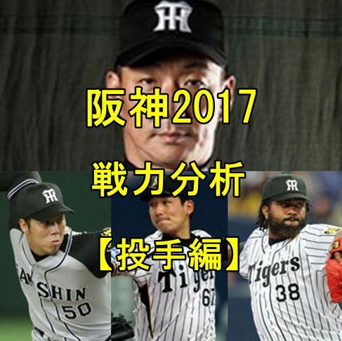 阪神2017戦力分析・投手