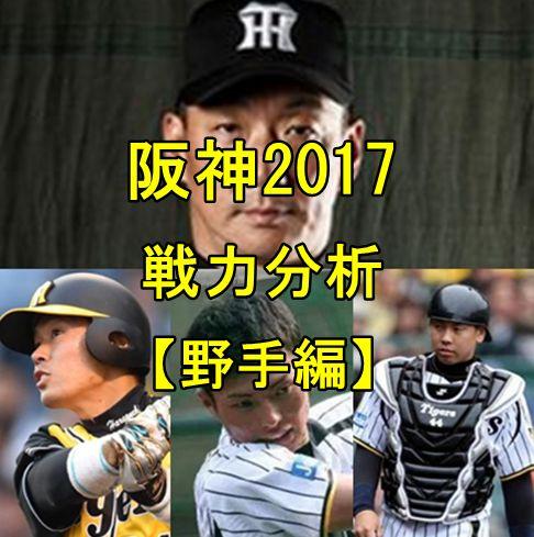 阪神2017戦力分析・野手