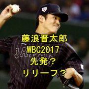 藤浪晋太郎・WBC2017