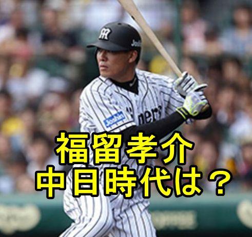 福留孝介・浮気
