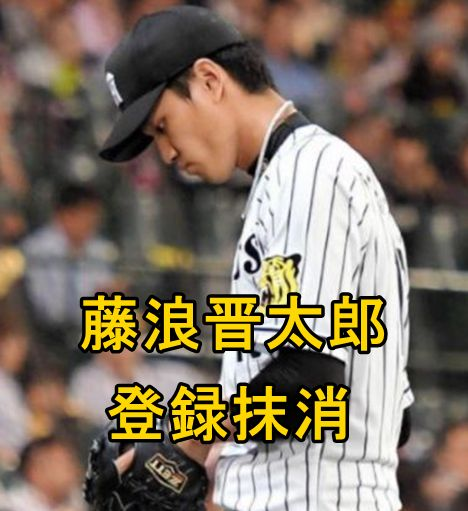 藤浪晋太郎・登録抹消