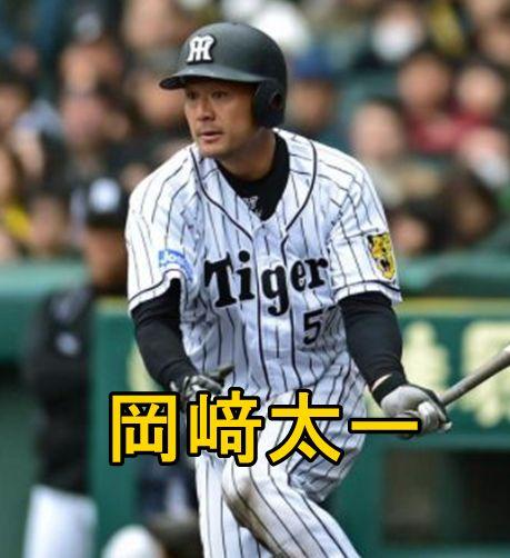 岡﨑 太一・阪神