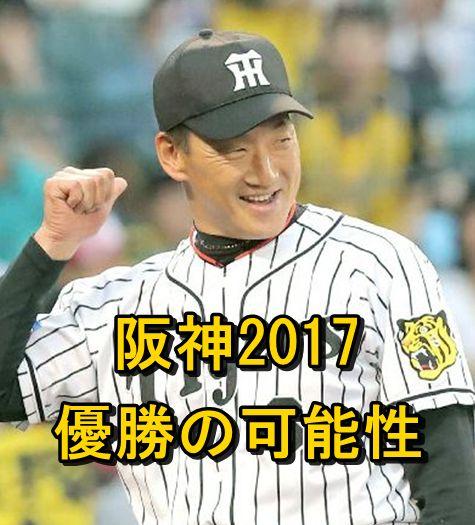 阪神2017・優勝