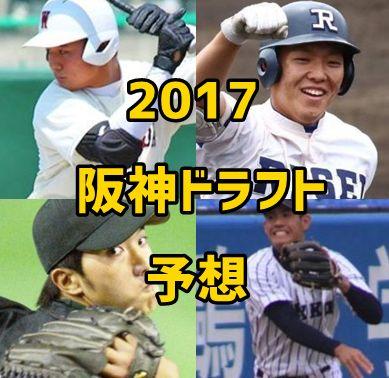 阪神ドラフト予想2017