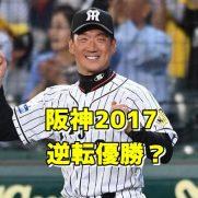 阪神・逆転優勝