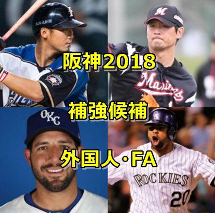 阪神2018・補強候補