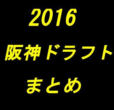 阪神ドラフト2016予想