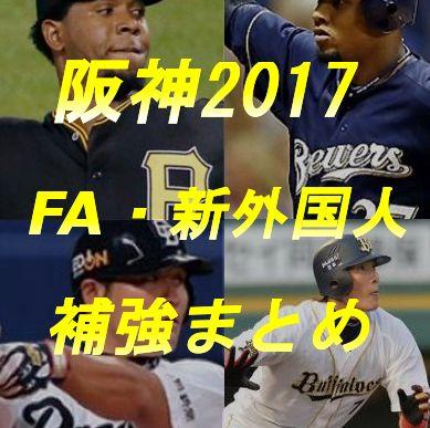 阪神2017補強・FA新外国人