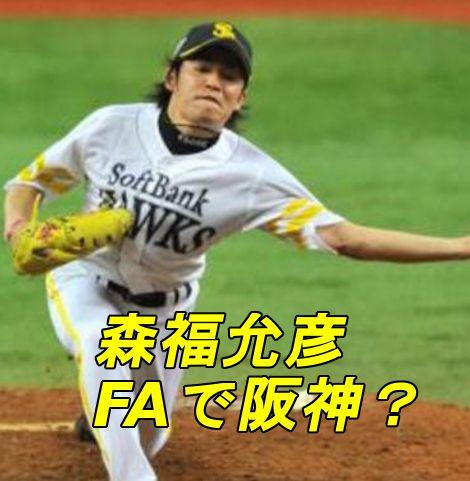 森福允彦・FA阪神