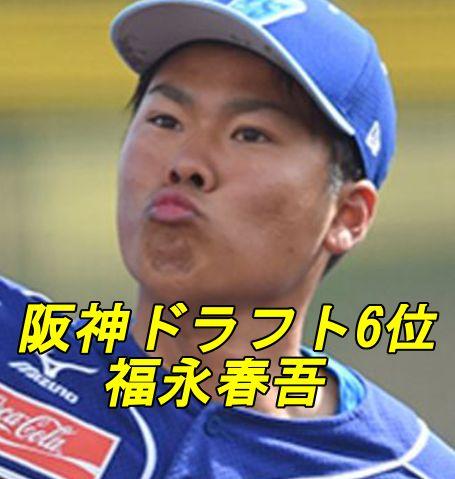 福永春吾・阪神