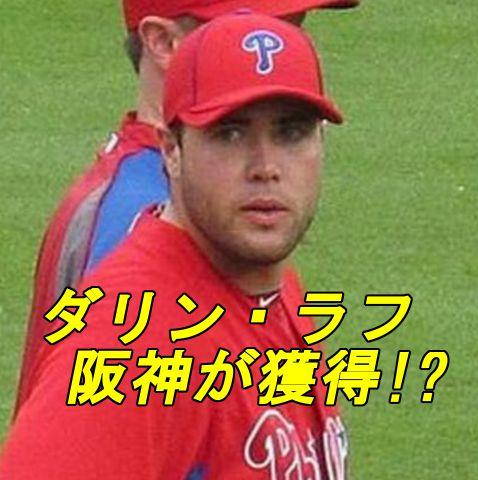 ダリン・ラフ・阪神外国人2017