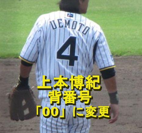阪神上本・背番号