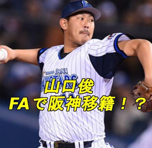 山口俊・FA阪神