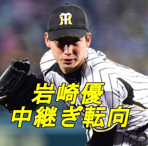 岩崎優・阪神中継ぎ