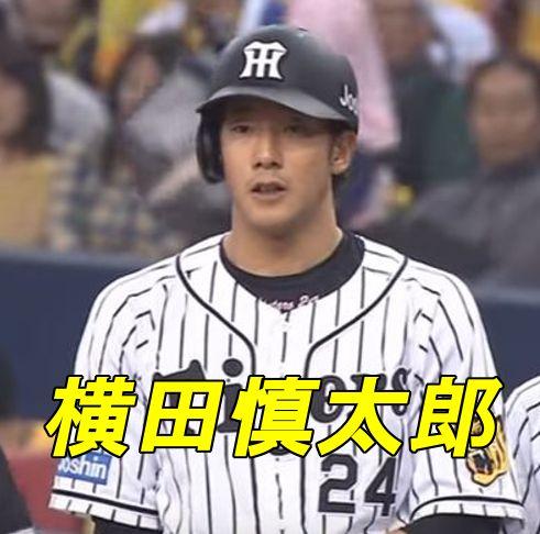横田慎太郎・阪神