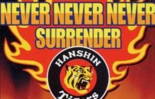 阪神スローガン・NEVER NEVER NEVER SURRENDER