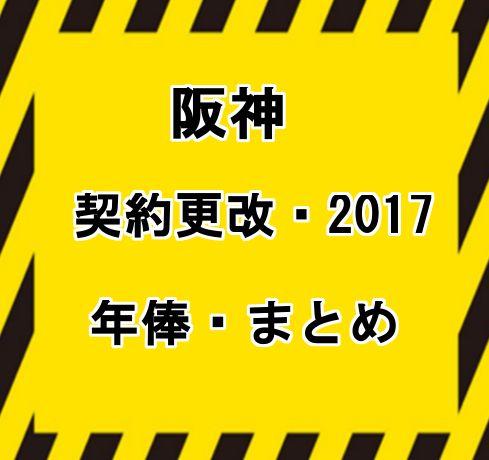 阪神契約2017・年俸一覧まとめ