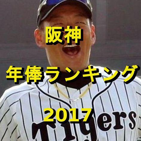 阪神年俸ランキング2017
