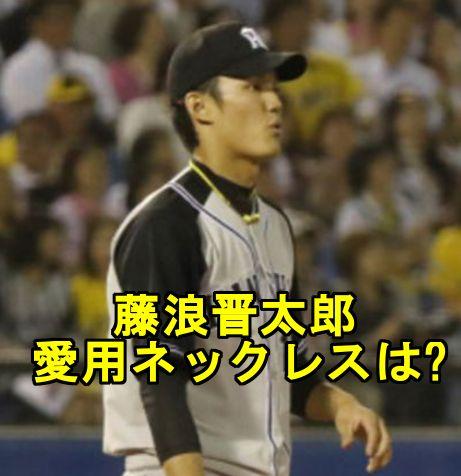 藤浪晋太郎・年俸