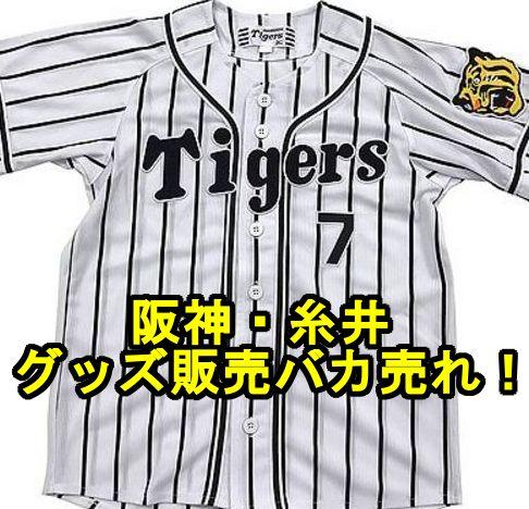 阪神・糸井グッズ販売