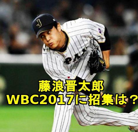 藤浪晋太郎・WBC2017・侍ジャパン