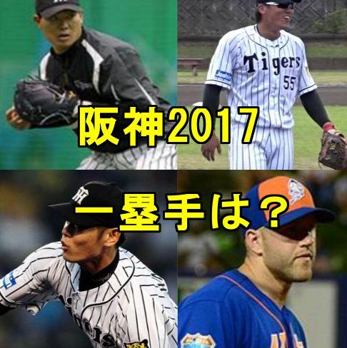 阪神2017・一塁手