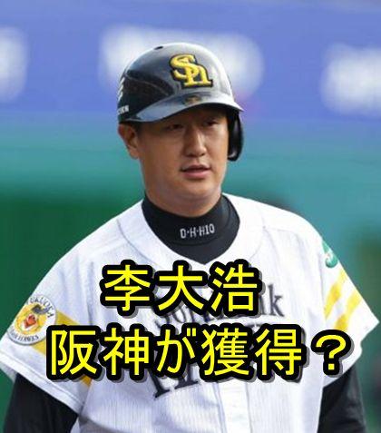 李大浩・阪神