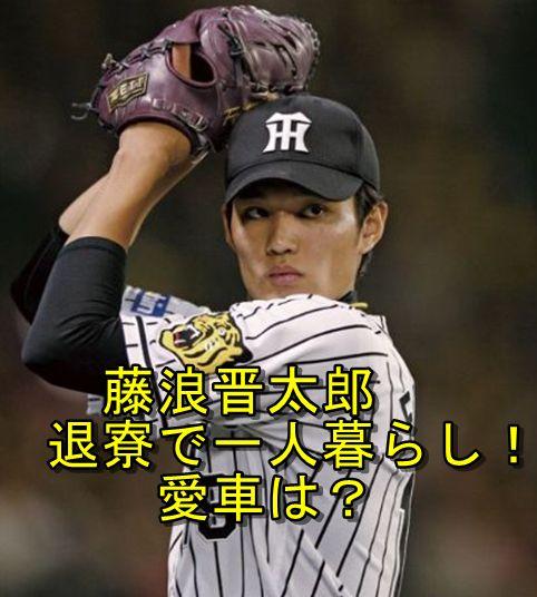 藤浪晋太郎・退寮・一人暮らし