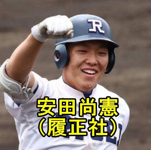 安田尚憲・阪神