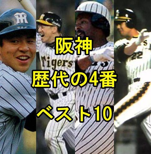 阪神・歴代4番