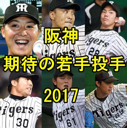阪神2017期待の若手投手