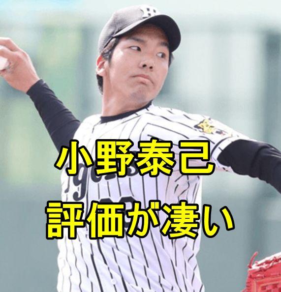 小野泰己・阪神