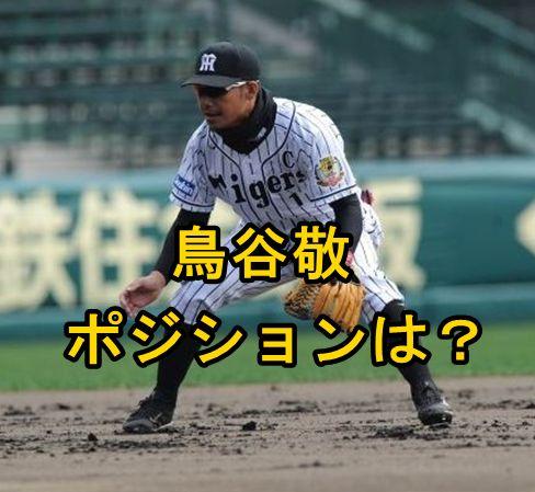 鳥谷敬・2017ポジション