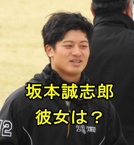 坂本誠志郎・彼女