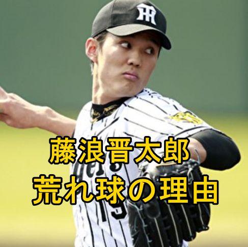 藤浪晋太郎・荒れ球