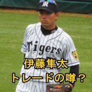 伊藤隼太・トレード