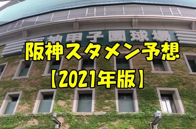阪神スタメン予想