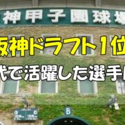 阪神ドラフト1位の成功・失敗の選手