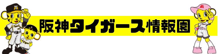 阪神タイガース情報園